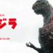 シン・ゴジラがまたまた日本に上陸する!!2018年12月16日に全国のお茶の間に!!